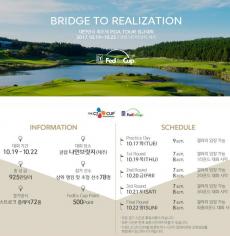 대한민국 최초 PGA TOUR정규대회/PGA투어 갤러리