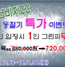 [12월~1월] 오션비치 1박2일패키지 요금안내