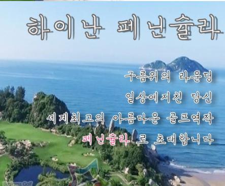 2/10,11 단2회 하이난 고객감사 사은특가