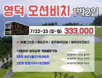 7월 리무진투어 영덕오션비치 1박2일