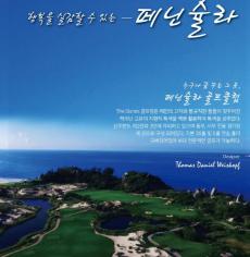 하이난 싼야 명문 3색