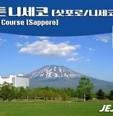 초대박 이벤트☆여름아이스골프 북해도~☆