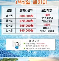7월 시즌골프☆영,호남권 1박2일 패키지