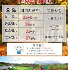 9~10월 JNJ정남진+보성 2색패키지