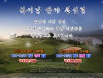 하이난 칠선령/페닌슐라 반짝특가 인천 대구 부산 출발