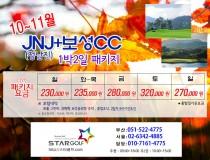 10월 JNJ정남진+보성CC 2박3일