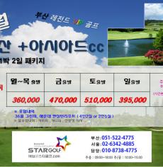 ☆부산 VIP골프 1박2일 패키지☆  동부산 아시아드 해운대