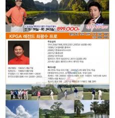 하노이 골프행사 최광수프로 가수배기성 우정 동반라운딩