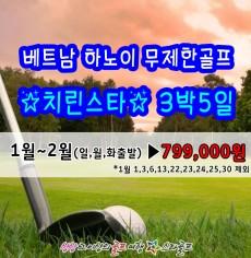 1-2월하노이☆치린스타☆3박5일