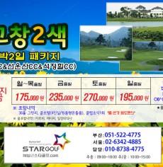 3월 고창+선운산 골프여행