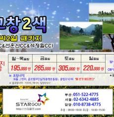 4월 고창+선운산 골프여행