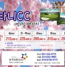 4월 타니CC 1박2일 골프여행