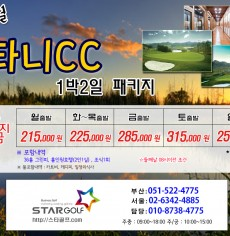 5-6월 타니CC 1박2일 골프여행