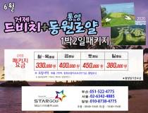 6월 거제드비치+통영동원로얄 골프패키지
