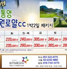 9월 통영 동원로얄cc 골프패키지