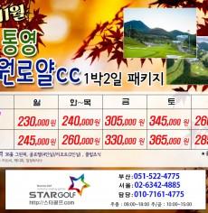 10~11월 통영동원로앨 1박2일골프