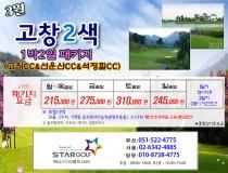 3월 선운산+고창+석정힐 골프패키지
