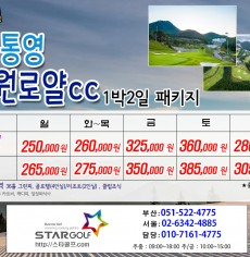 4월 통영동원로얄cc 1박2일골프