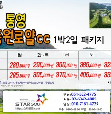 10-11월 통영동원로얄 1박2일골프